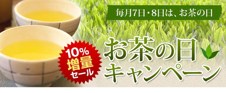 お茶の日キャンペーン