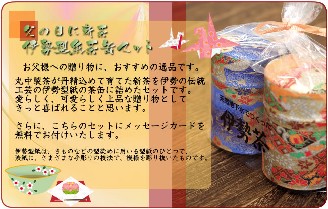 父の日に新茶 伊勢型紙茶缶セット