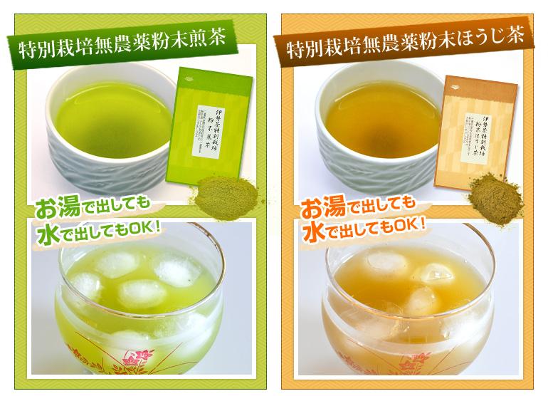特別栽培無農薬粉末煎茶・ほうじ茶