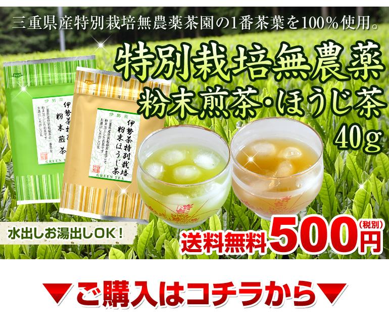特別栽培無農薬 粉末煎茶・ほうじ茶