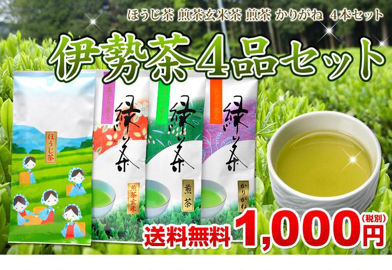 ほうじ茶 煎茶玄米茶 煎茶 かりがね 伊勢茶4品セット送料無料 税込1000円
