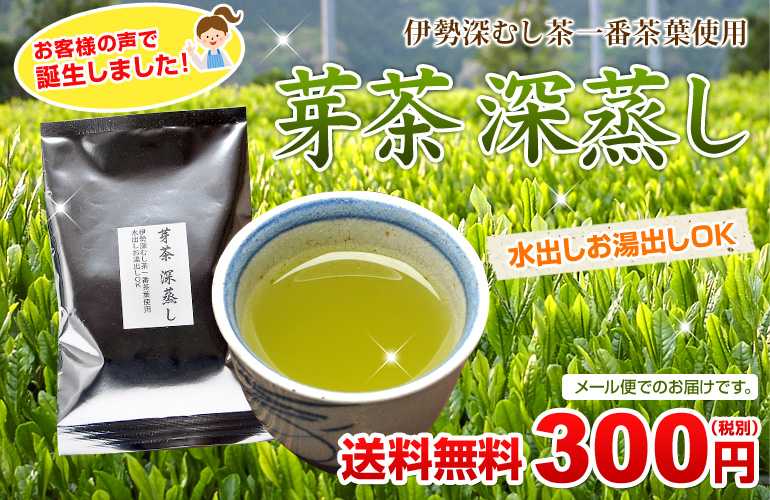 伊勢深むし茶一番茶葉使用 芽茶 深蒸し