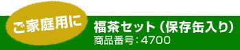 【ご家庭用に】福茶セット(保存缶入り)