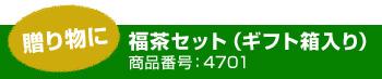 【贈り物に】福茶セット(ギフト箱入り)