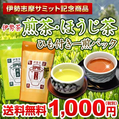 伊勢茶一煎パック深蒸し煎茶炒りたてほうじ茶セット 送料無料 税込1000円