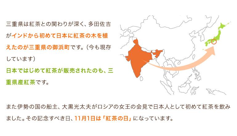 三重県は紅茶との関わりが深く、多田佐吉がインドから初めて日本に紅茶の木を植えたのが三重県の御浜町です。(
