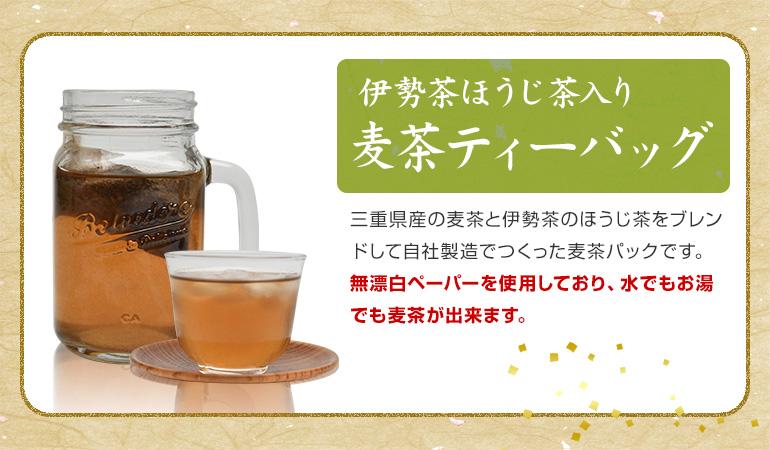 ほうじ茶入り麦茶ティーバッグ