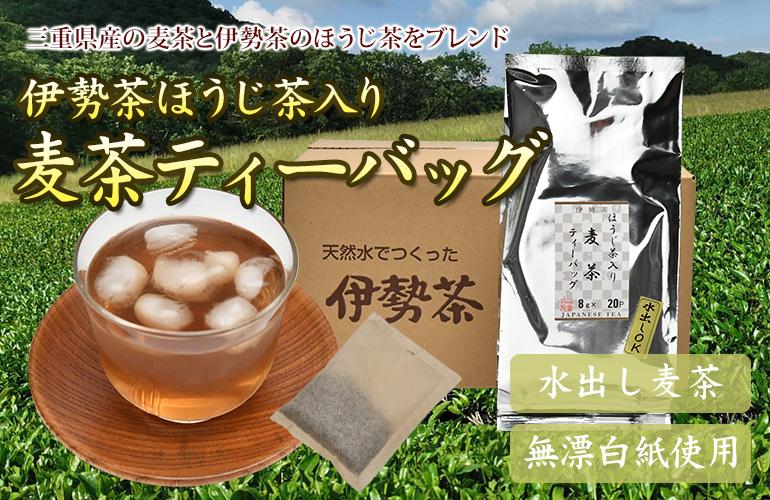 伊勢茶ほうじ茶入り麦茶ティーバッグ 8g×20袋 10セット